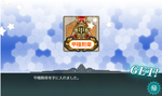 kancolle_20200729-190511118.png